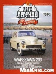 Журнал Автолегенды СССР №154