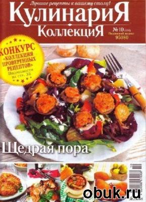 Книга Кулинария. Коллекция №10 (октябрь 2013)