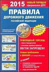 Книга Правила дорожного движения РФ 2015