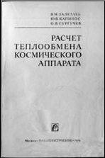 Книга Расчет теплообмена космического аппарата