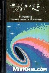 Аудиокнига Черные дыры и Вселенная (Аудиокнига)