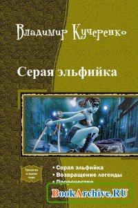 Книга Серая эльфийка. Трилогия в одном томе