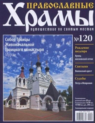 Книга Подшивка журналов: Православные Храмы. Путешествие по святым местам №№119-120(2015)