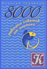 Книга Книга 8000 рыбацких советов от знатока