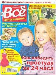 Журнал Все для женщины №10 2014