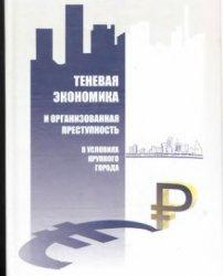 Книга Теневая экономика и организованная преступность в условиях крупного города