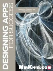 Книга Designing Apps for Success: Developing Consistent App Design Practices