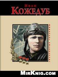 Книга Иван Кожедуб
