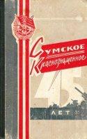 Сумское Краснознамённое. 45 лет. pdf 12,5Мб