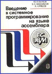 Книга Введение в системное программирование на языке ассемблера ЕС ЭВМ