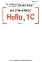Книга Hello, 1C. Пример быстрой разработки приложений на платформе 1С:Предприятие 8.2. Мастер-класс. Версия 2