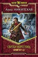 Книга Никитская Анна - Свитки Норгстона. Цикл из 3-х книг