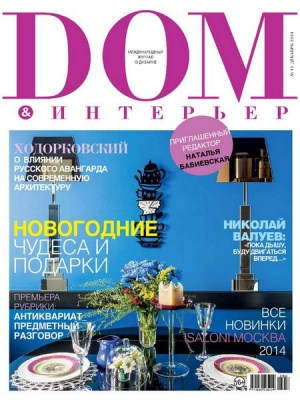 Журнал Журнал Дом & интерьер №12 (декабрь 2014)