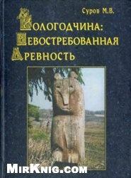 Аудиокнига Вологодчина: невостребованная древность