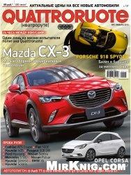 Журнал Quattroruote №1 2015