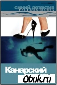 Аудиокнига Молчанов Андрей - Канарский вариант (Аудиокнига)