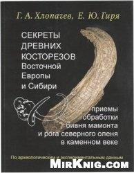 Книга Секреты древних косторезов Восточной Европы и Сибири. Приемы обработки бивня мамонта и рога северного оленя в каменном веке