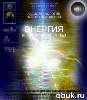 Аудиокнига Аудиотехнология «ENERGY» №3 Night life (психоактивная аудиопрограмма)
