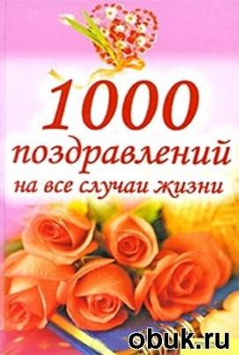 Книга Н.В. Красная. 1000 поздравлений на все случаи жизни