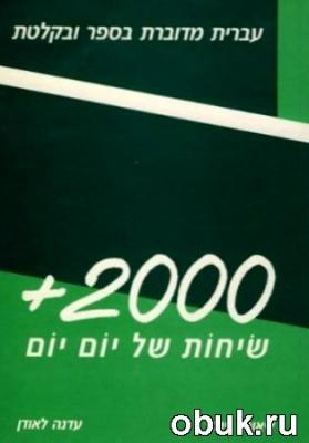 Аудиокнига Edna Lauden, Liora Weinbach. Everyday Hebrew Dialogues DJVU+MP3