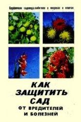 Книга Как защитить сад от вредителей и болезней
