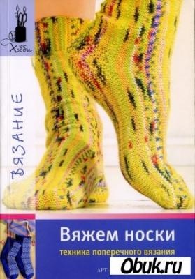 Вяжем носки. Техника поперечного вязания