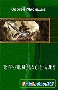 Книга Обреченный на скитания.
