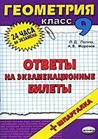 Книга Билеты по геометрии 9 класса с ответами