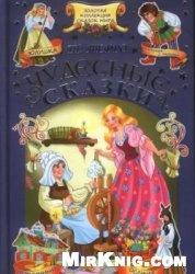 Книга Чудесные сказки
