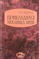 Книга Щербаков В.П. - Прикладная механика нити djvu 2,8Мб