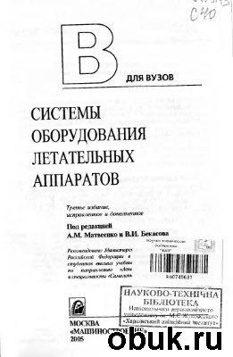 Книга Системы оборудования летательных аппаратов