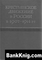 Книга Крестьянское движение в России 1907-1914 гг djvu 9,08Мб
