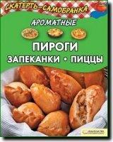 Журнал Ароматные пироги, запеканки, пиццы pdf 12,58Мб