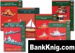 PRO-MODEL: сборник журналов по бумажному моделированию pdf.