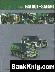Книга Nissan Patrol, Safari выпуска 1987-1997 годов с дизельными двигателями. Руководство по эксплуатации, устройство, ТО, ремонт. djvu 12Мб