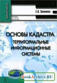 Основы кадастра. Территориальные информационные системы.