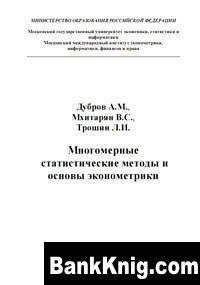 Книга Многомерные статистические методы и основы эконометрики. pdf 1,1Мб