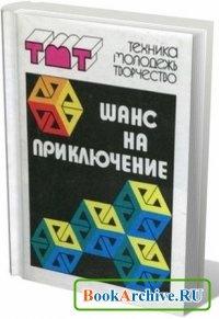Книга Шанс на приключение.