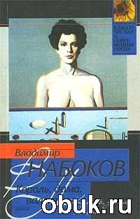 Книга Владимир Набоков. Король, дама, валет
