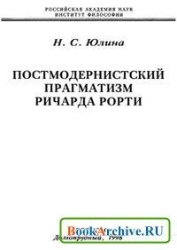 Книга Постмодернистский прагматизм Ричарда Рорти.