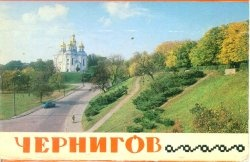 Книга Чернигов 1988