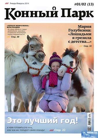 Книга Журнал: Конный Парк #01/02 (2014)