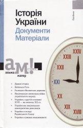 Історія України. Документи. Матеріали
