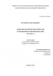Книга Советские политические репрессии в отношении несовершеннолетних: 1917 - 1953 гг.