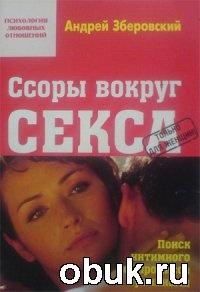 Книга Ссоры вокруг секса или поиск интимного компромисса с мужчинами