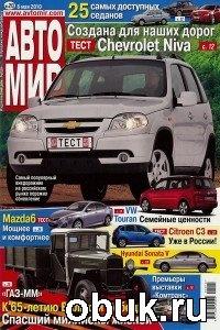 Журнал АвтоМир №20 2010