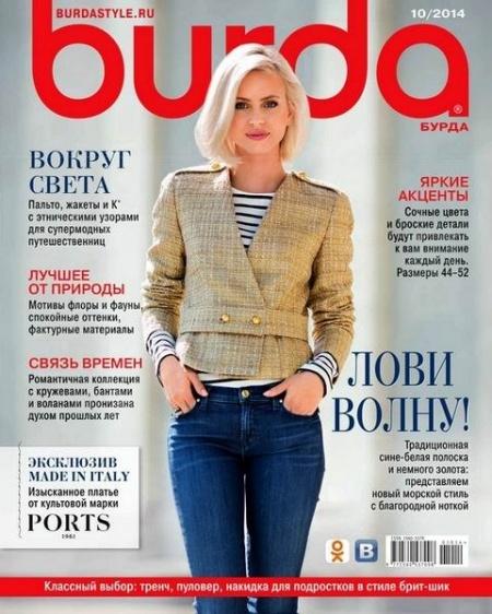 Книга Журнал: Burda №10 (октябрь 2014)
