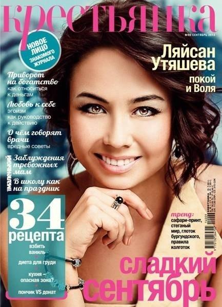 Книга Журнал: Крестьянка №9 (сентябрь 2014)