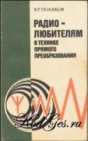 Книга Радиолюбителям о технике прямого преобразования