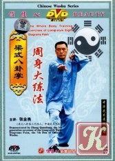 Книга Liang Style Baguazhang Routine Demonstrations; Whole Body Practice Methods